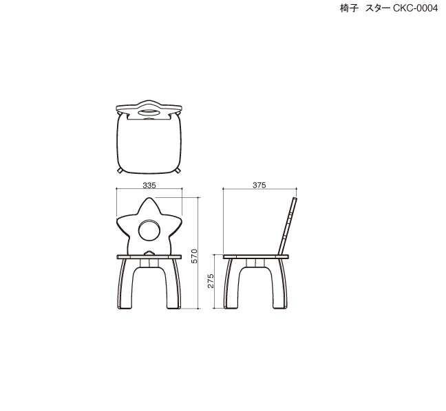 子供用椅子(スター)の図面です。