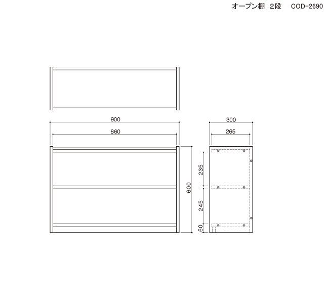 オープン棚2段の図面です。
