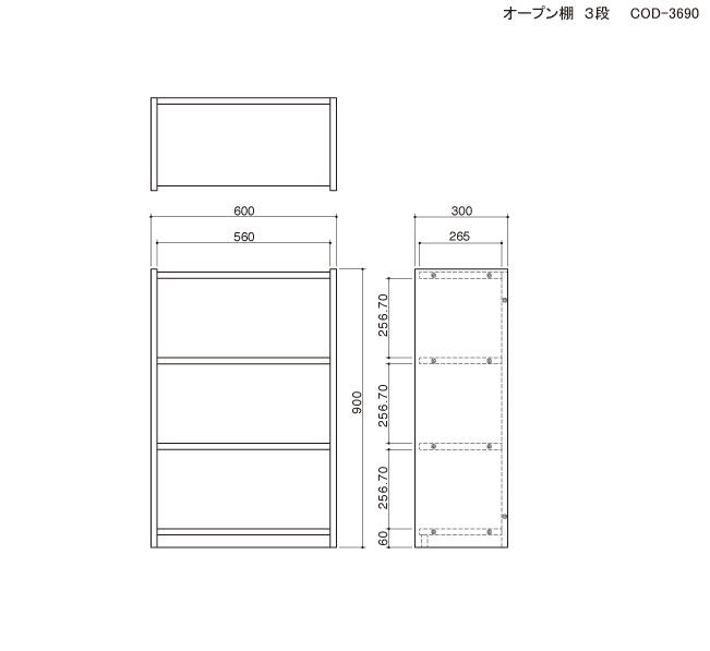 オープン棚3段の図面です。