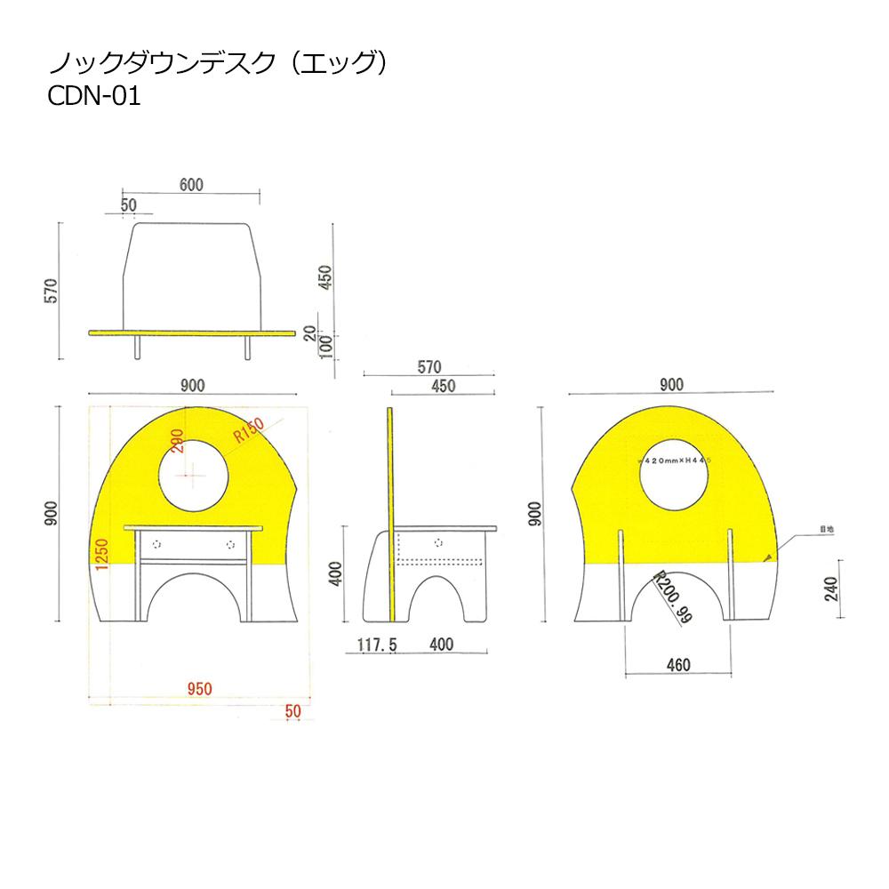 ノックダウンデスク<br>エッグ (収納付/黄)の図面です。