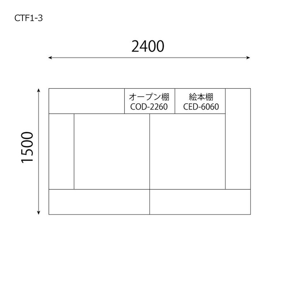 キッズコーナーセット<br>W600絵本棚・オープン棚付の図面です。