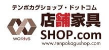 店舗家具SHOP.com