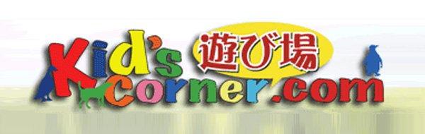 遊び場 Kid's Corner.com