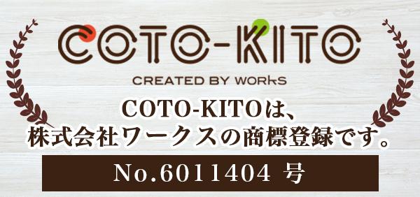 コトキト商標登録