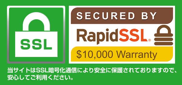 SSL保護通信